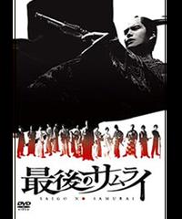 舞台「最後のサムライ」DVD