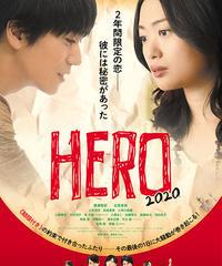 映画「HERO〜2020〜」DVD