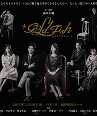 舞台「+GOLD FISH」DVD
