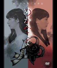 映画「めがみさま」DVD