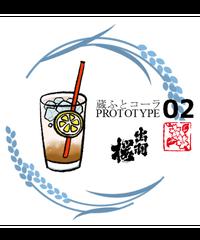 蔵ふとコーラ PROTOTYPE02