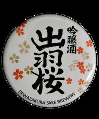 出羽桜 缶バッチ