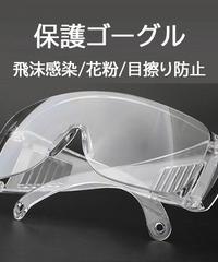 保護メガネ 防護メガネ 防護ゴーグル 飛沫の防止に ウイルス対策 ウイルス 抗菌 除菌 飛沫感染 予防 花粉症対策