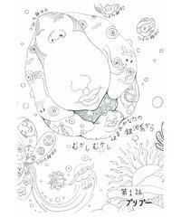 ぬりえ無料ダウンロード★Love Infection /4ページ