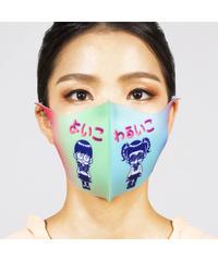 【オリジナル】MS-0228【よいこわるいこ】マスク