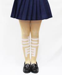 【オリジナル】8T-0137【青春-白】タイツ