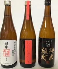 【送料込み贈答用:5セット限定】料理酒・旬味&鍋向け燗酒 720ml × 3本セット