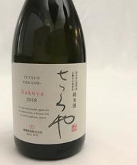 純米酒さくや Sakuya 2018 720ml