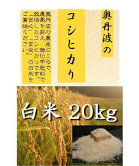 有機肥料・無農薬栽培米 令和2年(2020)産 コシヒカリ 白米 20kg