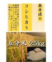 有機肥料・無農薬栽培米 令和2年(2020)産 コシヒカリ 五分米 25kg