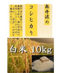 有機肥料・無農薬栽培米 令和2年(2020)産 コシヒカリ 白米 10kg