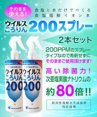 ウイルスころりん200スプレー(2本セット)