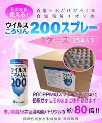 ウイルスころりん200スプレー(25本入り)