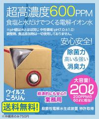 ウイルスころりん 20リットル【送料無料!!】