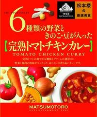 【自宅待機応援!!】 日比谷松本楼 厳選美食 6種類の野菜ときのこ・豆が入ったトマトチキンカレー