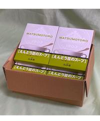 【訳あり品】 えんどう豆のスープセット10個(ギフト対応不可)送料無料