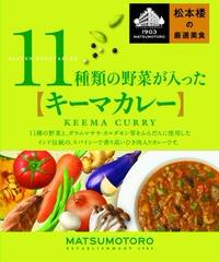 【自宅待機応援!!】 日比谷松本楼 厳選美食 11種類の野菜が入ったキーマカレー