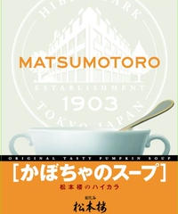 【自宅待機応援!!】日比谷松本楼 ハイカラ かぼちゃのスープ