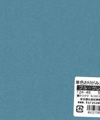 単色おりがみ24cmブルーグレー(50枚入り)
