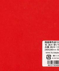 両面単色おりがみ24㎝あか/きいろ(50枚入り)