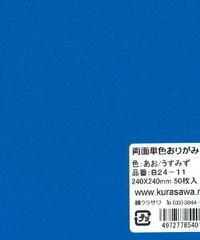 両面単色おりがみ24㎝あお/うすみず(50枚入り)