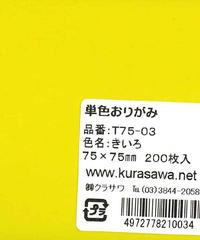 単色おりがみ7.5㎝ 黄