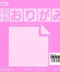 両面単色おりがみ15cmもも/ピンク(100枚入り)