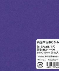 両面単色おりがみ24㎝むらさき/ふじ(50枚入り)