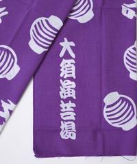 『大須演芸場』手拭い 紫