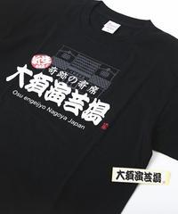 『大須演芸場』Tシャツ