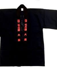 法被『商売繁盛・千客万来』紺 (大人用)