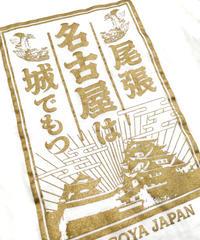 『尾張名古屋は城でもつ』Tシャツ ホワイト