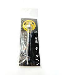 徳川家康 ボールペン
