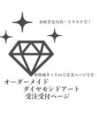 オーダーメイド ダイヤモンドアート 受注受付ページ 【大き目・画質の良い画像をご準備ください】
