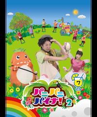 【DVD】パニパニパイナ!2 Vol.7