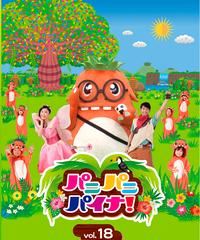 【DVD】パニパニパイナ!Vol.18