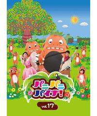 【4K UHD + Blu-ray】パニパニパイナ!Vol.17