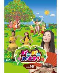 【DVD】パニパニパイナ!Vol.16