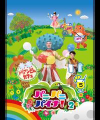 【DVD】パニパニパイナ!2 Vol.5