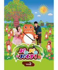 【4K UHD + Blu-ray】パニパニパイナ!Vol.2