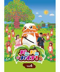 【4K UHD + Blu-ray】パニパニパイナ!Vol.4