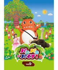 【DVD】パニパニパイナ!Vol.9