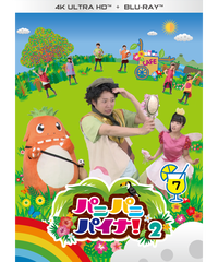 【4KUHD + Blu-ray】パニパニパイナ!2 Vol.7