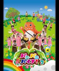 【DVD】パニパニパイナ!2 Vol.4