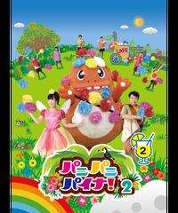 【DVD】パニパニパイナ!2 Vol.2