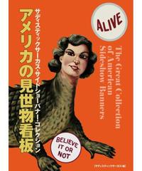 【書籍】アメリカの見世物看板−サディスティックサーカス・サイドショーバナーコレクション−