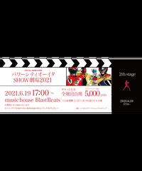 パワーシティオーイタSHOW劇場  2021.6.19(土) 17:00〜