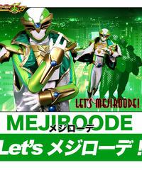 【CD】Let's メジローデ