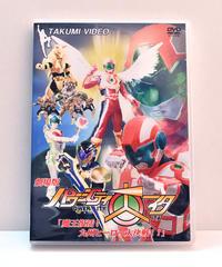 【DVD】劇場版 パワーシティオーイタ 「魔王復活!九州ヒーロー大決戦!!」