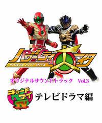 【CD】パワーシティオーイタオリジナルサウンドトラック Vol3「キョードアイTVテレビドラマ編」